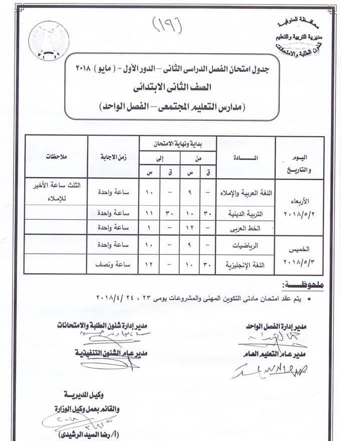 جدول امتحانات الصف الثاني الابتدائي اخر العام 2018 محافظة المنوفية