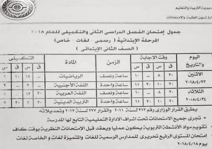 جدول امتحانات الصف الثاني الابتدائي 2018 اخر العام محافظة بورسعيد