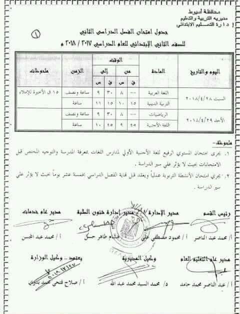 جدول امتحانات الصف الثاني الابتدائي 2018 الترم الثاني محافظة اسيوط
