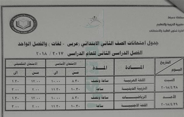 جدول امتحانات الصف الثاني الابتدائي 2018 الترم الثاني محافظة دمياط