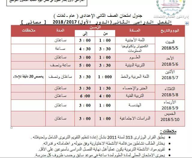 جدول امتحانات الصف الثانى الاعدادي اخر العام 2018 محافظة الجيزة
