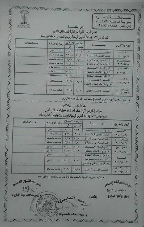 جدول امتحانات الصف الثاني الثانوي الترم الثاني 2018 محافظة القاهرة