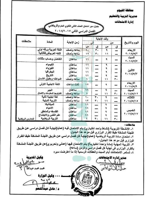 جدول امتحانات الصف الثاني الثانوي 2018 اخر العام محافظة الفيوم