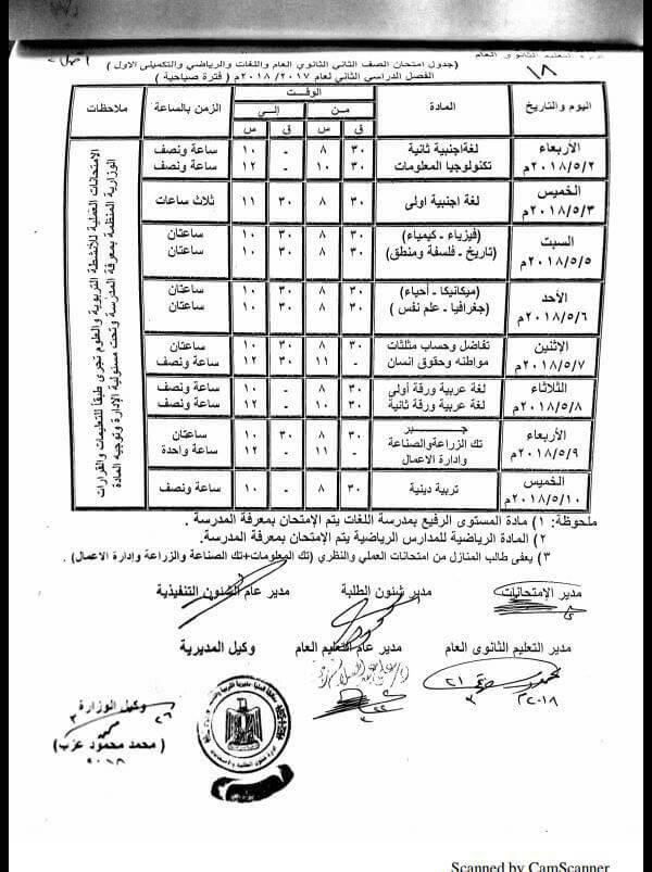 جدول امتحانات الصف الثاني الثانوي 2018 الترم الثاني محافظة المنيا