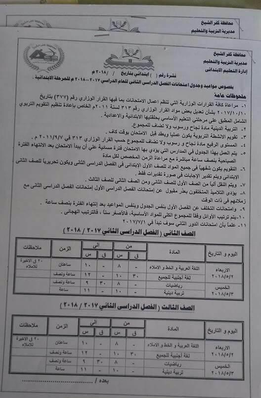 جدول امتحانات الصف الثاني والثالث الابتدائي الترم الثاني 2018 محافظة كفر الشيخ