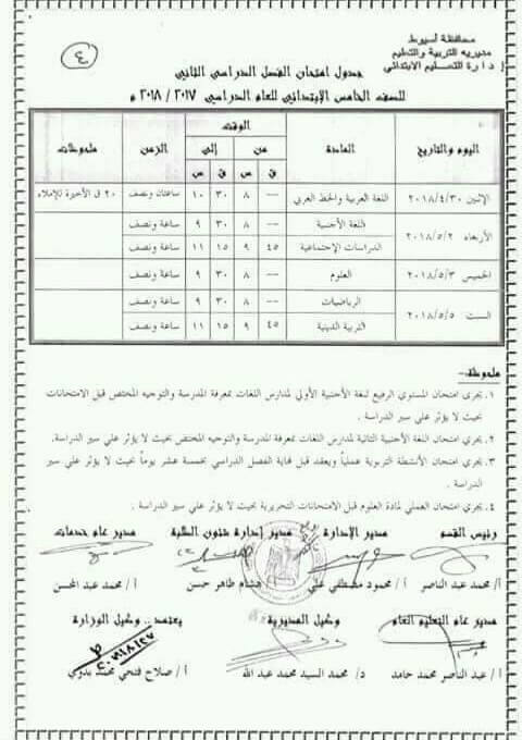 جدول امتحانات الصف الخامس الابتدائي 2018 الترم الثاني محافظة اسيوط