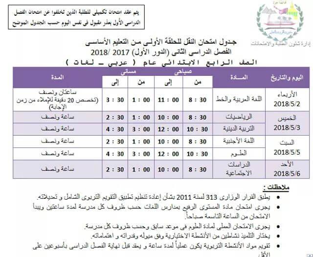 جدول امتحانات الصف الرابع الابتدائي اخر العام 2018 محافظة الجيزة