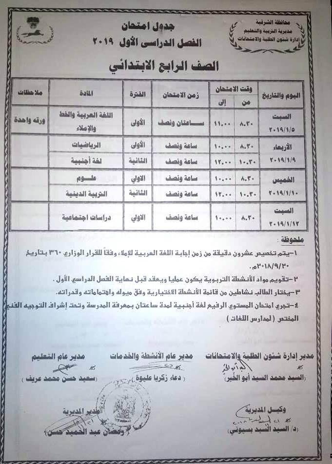 جدول امتحانات الصف الرابع الابتدائي الترم الاول 2019 محافظة الشرقية