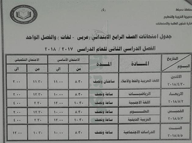 جدول امتحانات الصف الرابع الابتدائي 2018 الترم الثاني محافظة دمياط