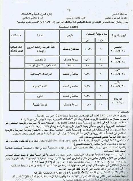 جدول امتحانات الصف السادس الابتدائي اخر العام 2018 محافظة الاقصر