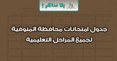 جدول امتحانات محافظة المنوفية