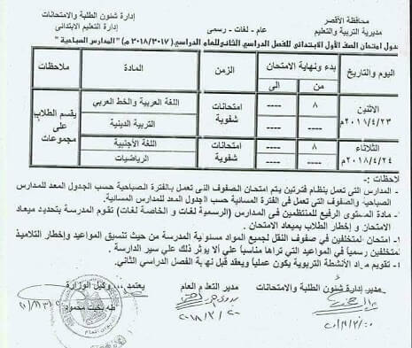 جدول امتحانات محافظة الاقصر الصف الأول الابتدائي 2018 اخر العام