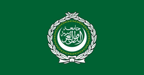 بحث عن جامعة الدول العربية ودورها في حل القضايا العربية