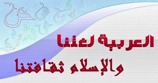 مقال عن أهمية اللغة العربية الفصحى في حياتنا ومكانتها