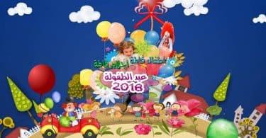 مقال عن عيد الطفولة في مصر