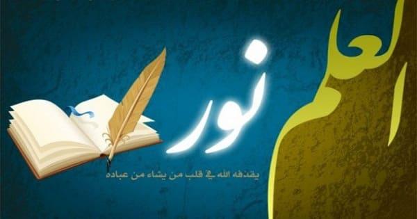 مقال عن أهمية العلم في الإسلام