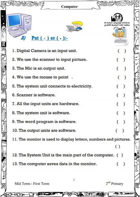 المراجعة النهائية حاسب آلي لغات للصف الثاني الابتدائي