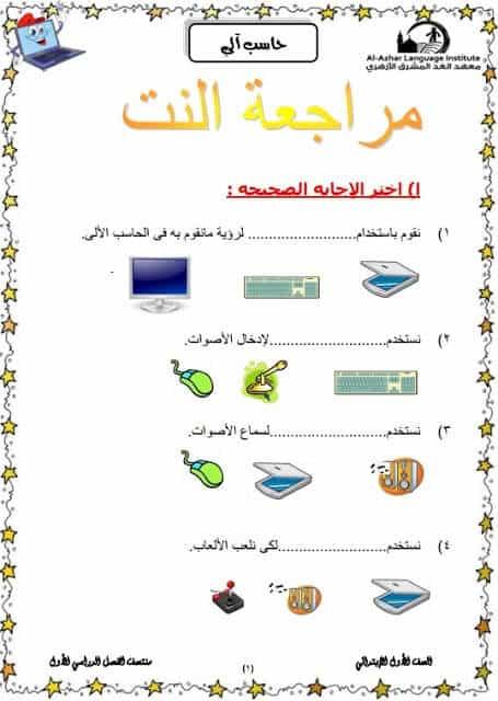 المراجعة النهائية حاسب آلي للصف الاول الابتدائي