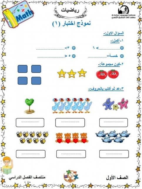 المراجعة النهائية رياضيات للصف الاول الابتدائي ترم أول