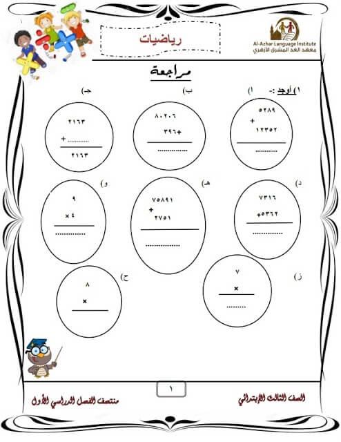 المراجعة النهائية رياضيات للصف الثالث الابتدائي الترم الأول