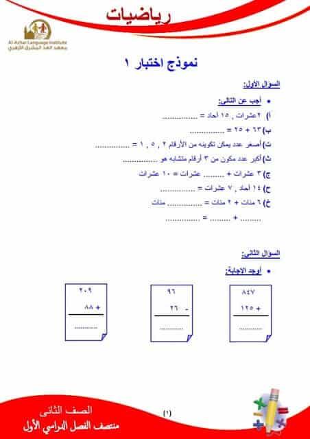 المراجعة النهائية رياضيات للصف الثاني الابتدائي الترم الأول