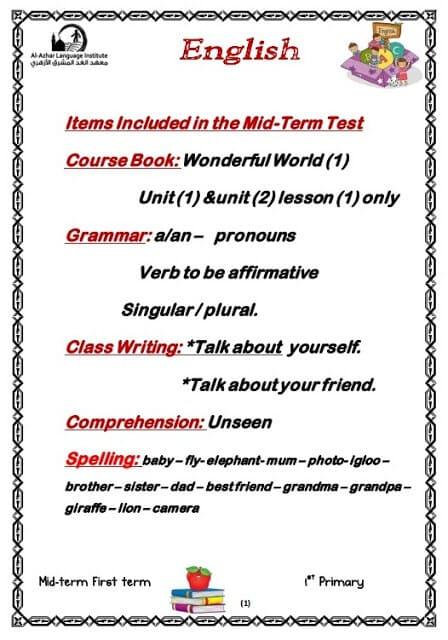 المراجعة النهائية لغة انجليزية للصف الاول الابتدائي