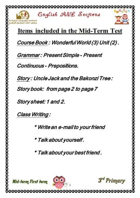 المراجعة النهائية لغة انجليزية للصف الثالث الإبتدائي