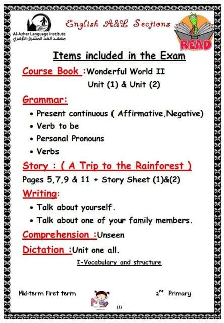 المراجعة النهائية لغة انجليزية للصف الثاني الإبتدائي