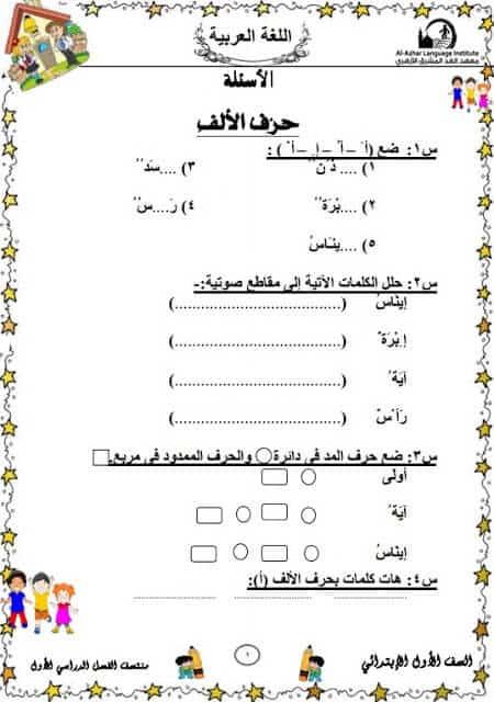 المراجعة النهائية لغة عربية للصف الاول الابتدائي الترم الأول