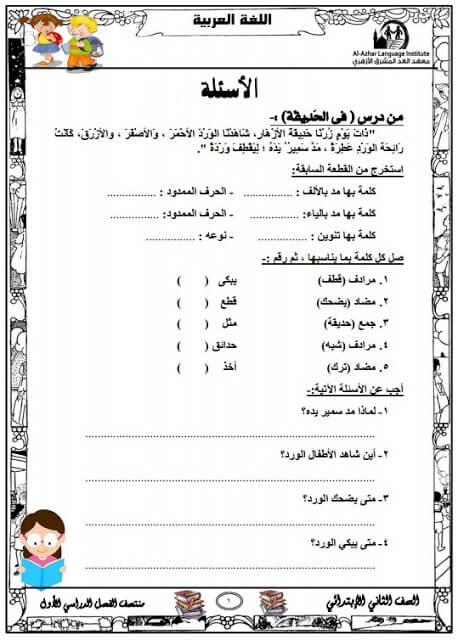 المراجعة النهائية لغة عربية للصف الثاني الابتدائي الترم الأول
