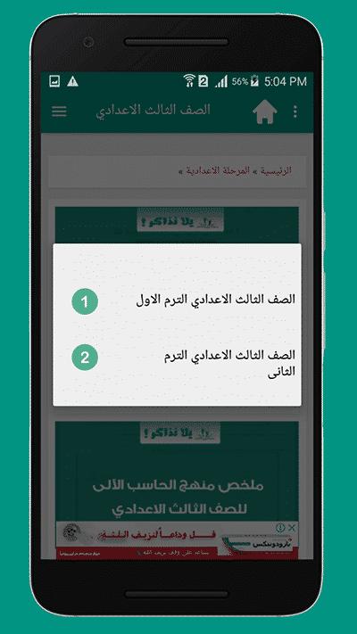 تطبيق يلا نذاكر متوفر الأن على متجر جوجل بلاي