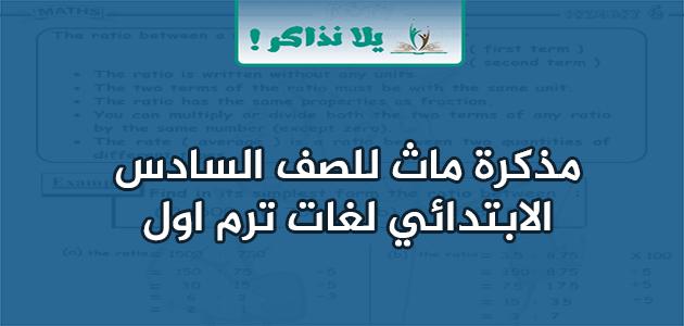 مذكرة math للصف السادس الابتدائي لغات ترم اول