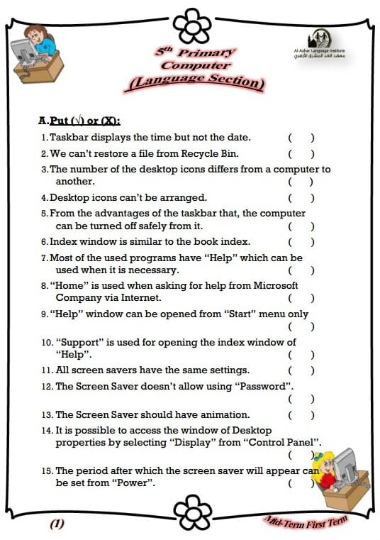 المراجعة النهائية حاسب آلي لغات للصف الخامس الابتدائي الترم الأول