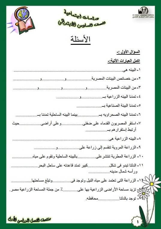 المراجعة النهائية دراسات للصف السادس الابتدائي الترم الأول