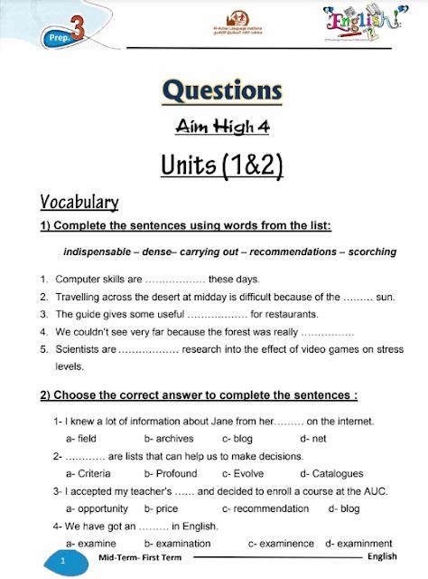 المراجعة النهائية في الانجليزي للصف الثالث الإعدادي