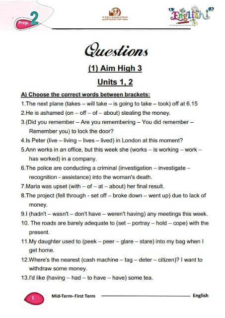 المراجعة النهائية في الانجليزي للصف الثاني الاعدادي الترم الأول