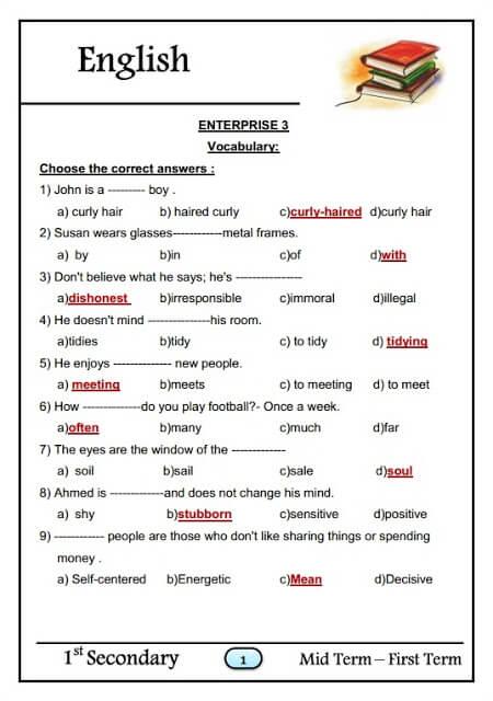 المراجعة النهائية في اللغة الإنجليزية للصف الأول الثانوي