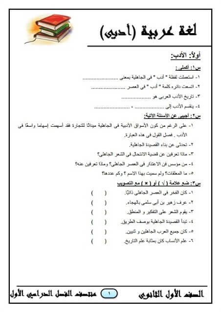المراجعة النهائية في اللغة العربية أدبي للصف الأول الثانوي ترم أول