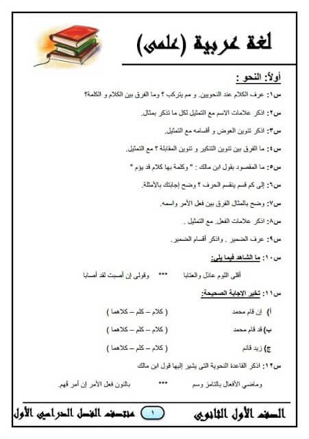 المراجعة النهائية في اللغة العربية علمي للصف الأول الثانوي