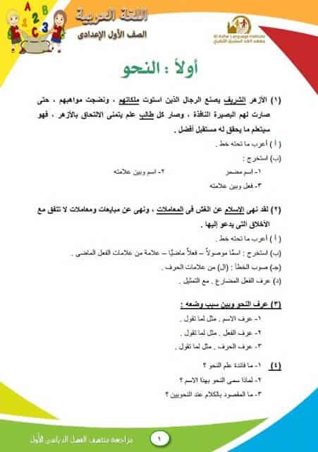 المراجعة النهائية في اللغة العربية للصف الاول الاعدادي الترم الأول