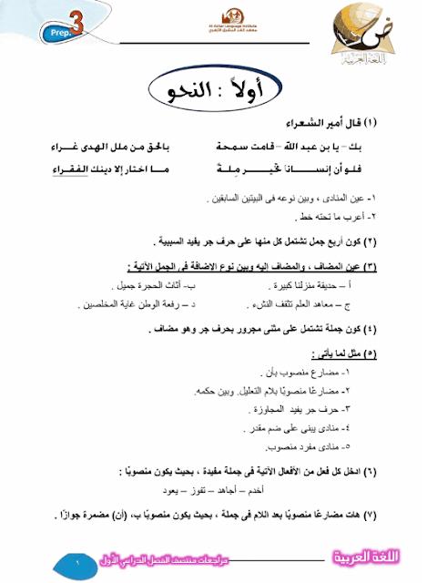 المراجعة النهائية في اللغة العربية للصف الثالث الإعدادي