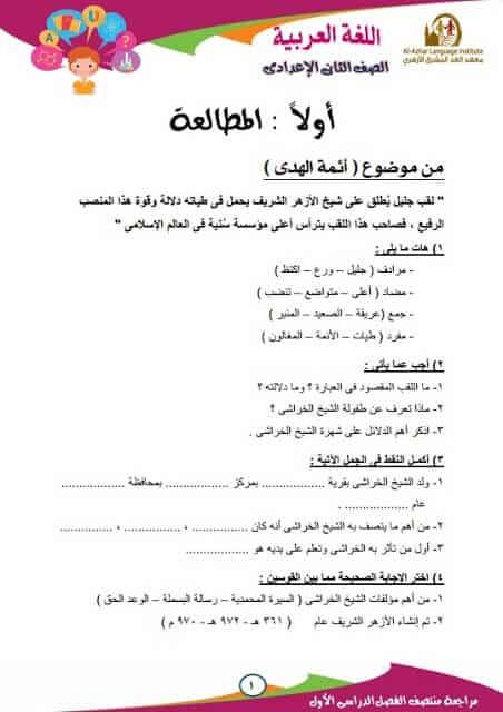 المراجعة النهائية في اللغة العربية للصف الثاني الإعدادي