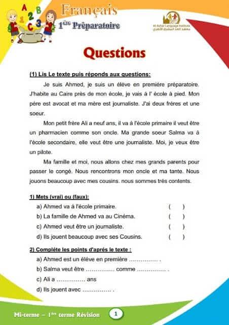 المراجعة النهائية في اللغة الفرنسية لغات للصف الأول الإعدادي الترم الأول