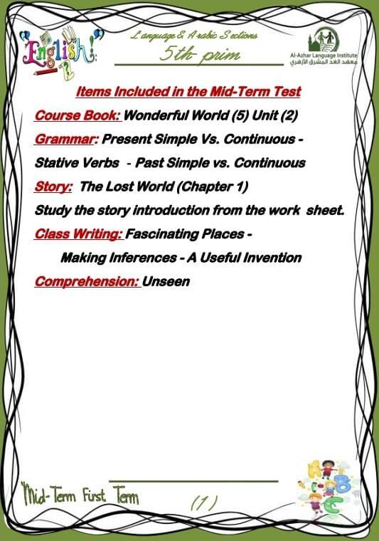 المراجعة النهائية لغة انجليزية للصف الخامس الابتدائي ترم أول