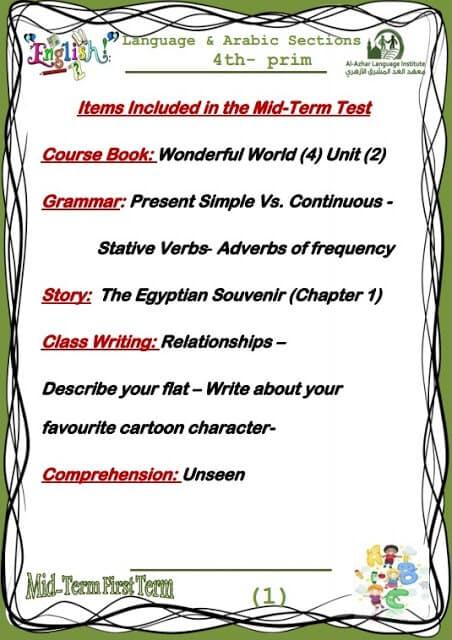المراجعة النهائية لغة انجليزية للصف الرابع الإبتدائي