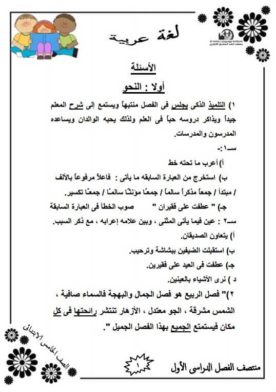 المراجعة النهائية لغة عربية للصف الخامس الابتدائي الترم الأول