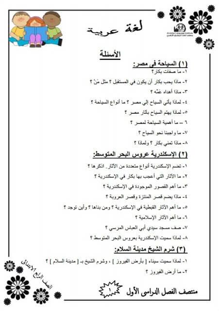 المراجعة النهائية لغة عربية للصف الرابع الابتدائي الترم الأول