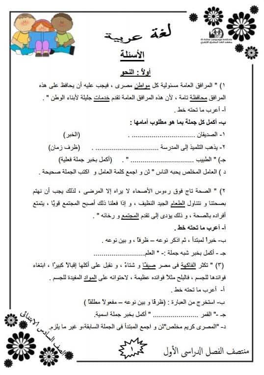 المراجعة النهائية لغة عربية للصف السادس الابتدائي الترم الأول