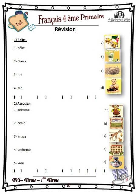 المراجعة النهائية لغة فرنسية لغات للصف الرابع الإبتدائي