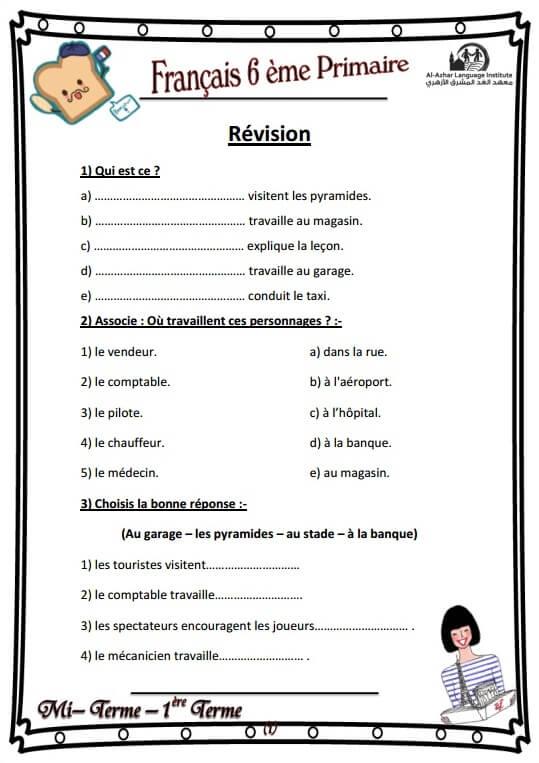 المراجعة النهائية لغة فرنسية لغات للصف السادس الابتدائي الترم الأول